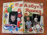 Фотокниги семейные, детские, фотокнига-азбука