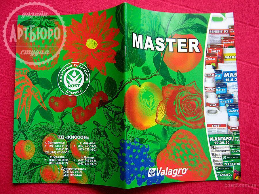 Дизайн буклетов, каталогов
