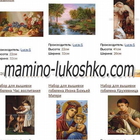 Гобеленовая вышивка в наборах Luca-S от mamino-lukoshko.com