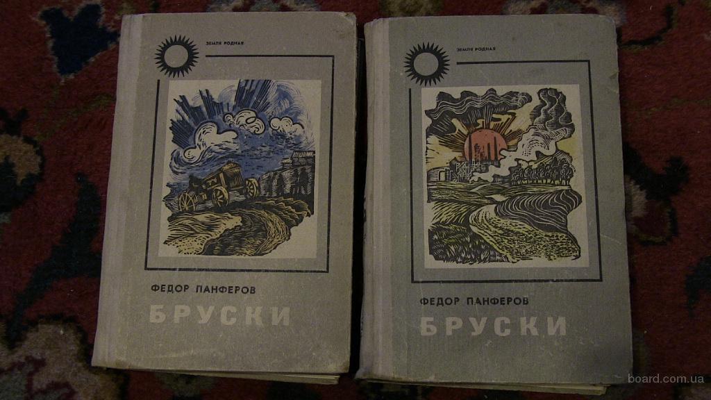 Федор Панферов Бруски. Роман в четырех частях - Книги 1 и 2 (цена за обе книги)