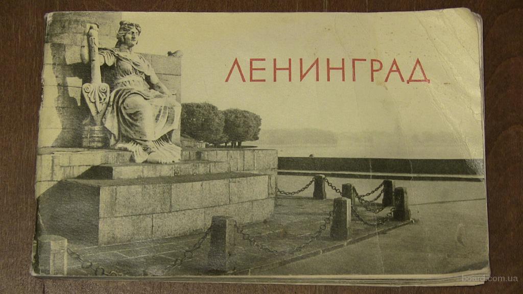 Савин Г.Н. Ленинград. 1968г. Виды города. Фотоальбом.