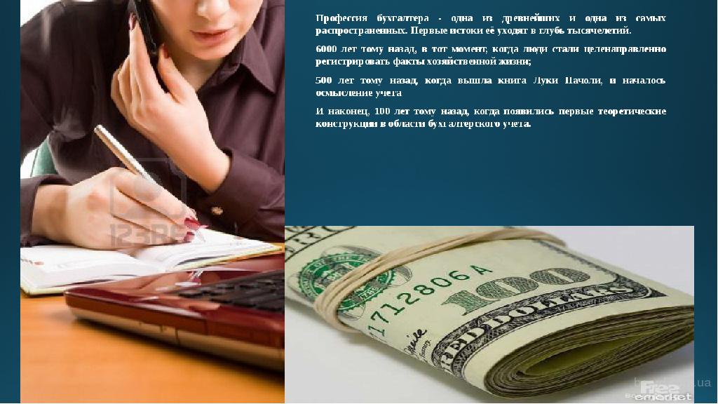 Бухгалтерские услуги, юридические услуги, автоматизация предприятия