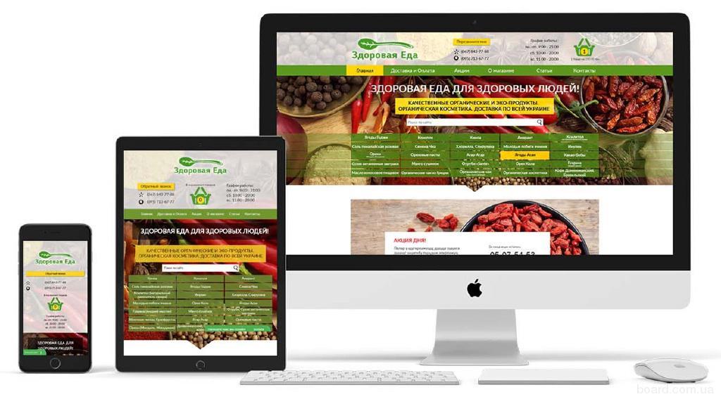 Разработка и продвижение сайтов , интернет-магазина