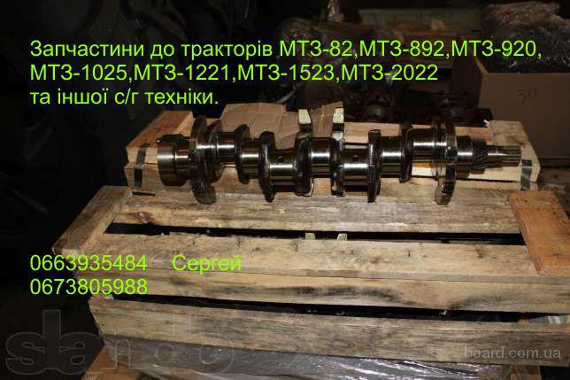 Коленчатый вал (коленвал) МТЗ, Д-240: продажа, цена в.