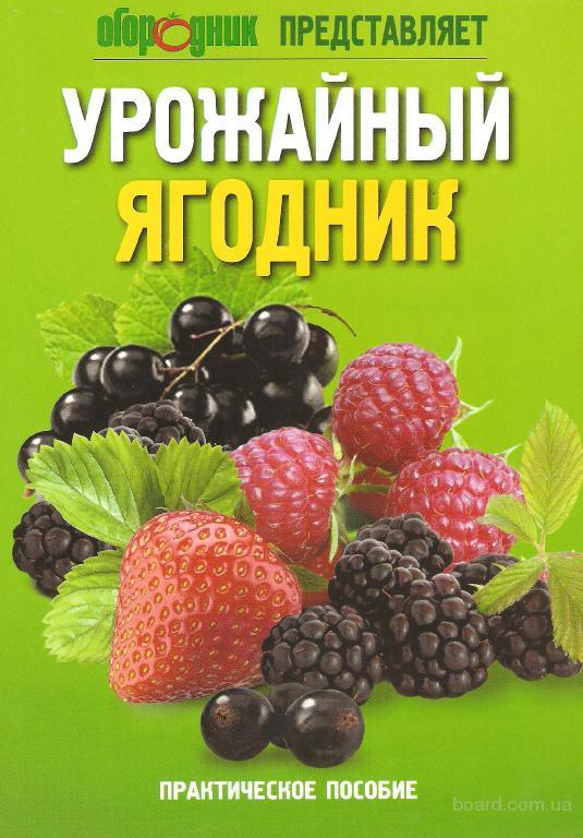 Книги садівничої та городницької тематики