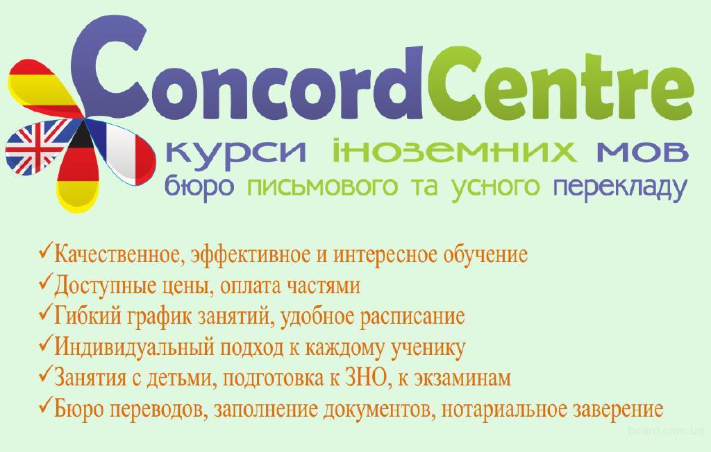 ConcordCentre - курси іноземних мов, бюро перекладу