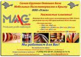 Купить ПВХ кромку по оптовым ценам со склада в Крыму