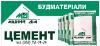 Порталандцементный клинкер - цемент в Харькове