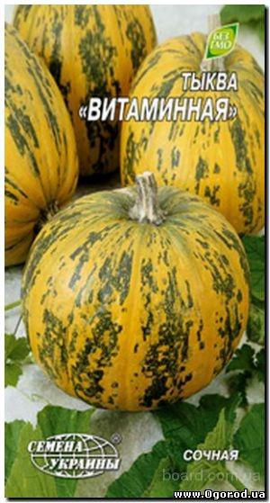 Семена тыквы «Витаминная» - 3 грамма