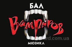 заказ билетов на мюзикл «бал вампиров» без наценки для групп!