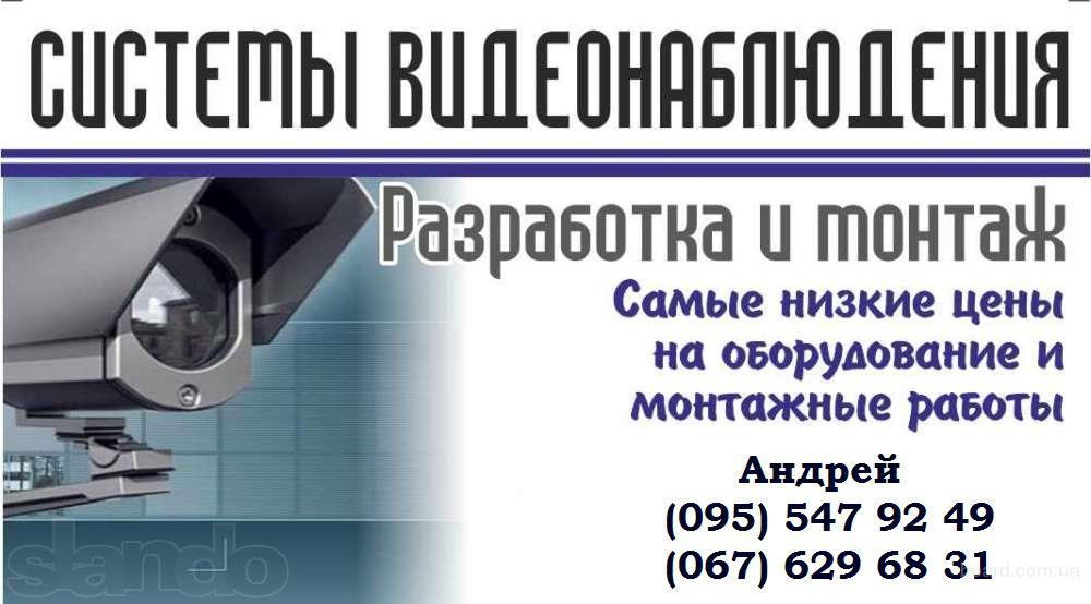 Профессиональное оборудование для систем видеонаблюдения.