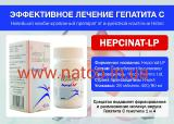 Лечение Гепатита-С