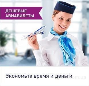 Авиабилеты Минск - Москва. Все цены, скидки, акции