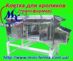 Купить клетку для кроликов в Украине.