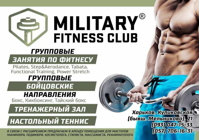 Групповые занятия по фитнесу в Харькове