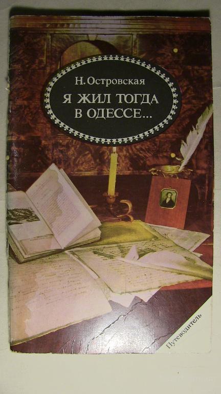 Я жил тогда в Одессе...: Путеводитель по музею-квартире А.С. Пушкина / Н. К. Островская