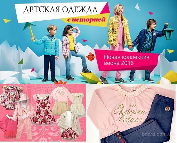 Одежда для детей от Фаберлик.