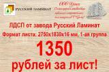 Самая низкая цена на ламинированное ДСП со склада в Крыму