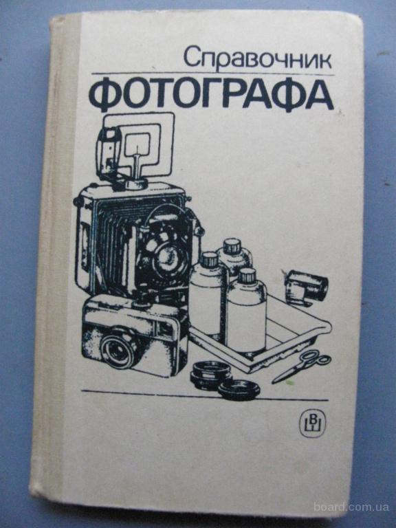 Справочник фотографа, Меледин А. Б., Журба Г. В.