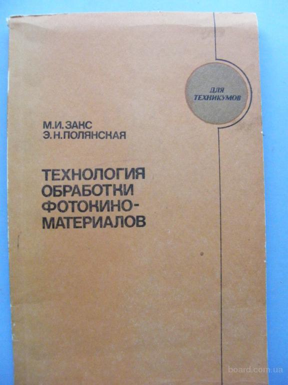 Технология обработки фотокиноматериалов, Москва, 1983г, 167с.