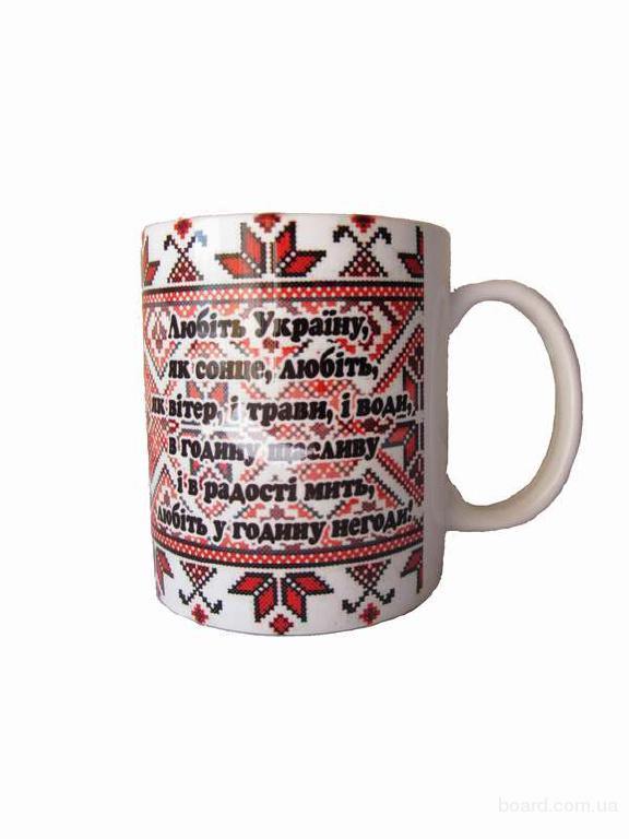 """Чашка біла фарфорова """"Любіть Україну"""""""