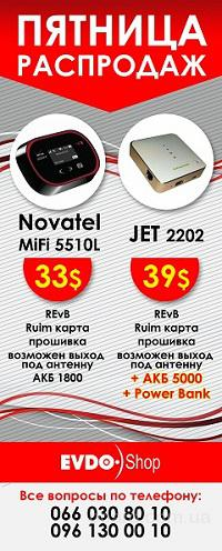 5510L mifi  стандарт (5510L novatel wireless)