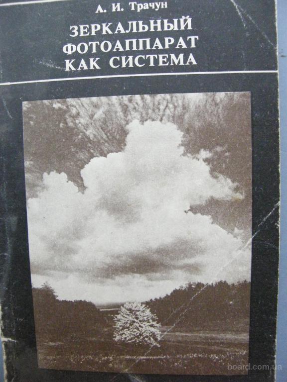Зеркальный фотоаппарат как система Год издания: 1986