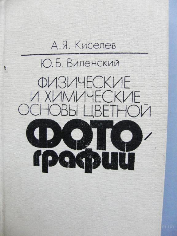 Физические и химические основы цветной фотографии, Киселёв А.Я.