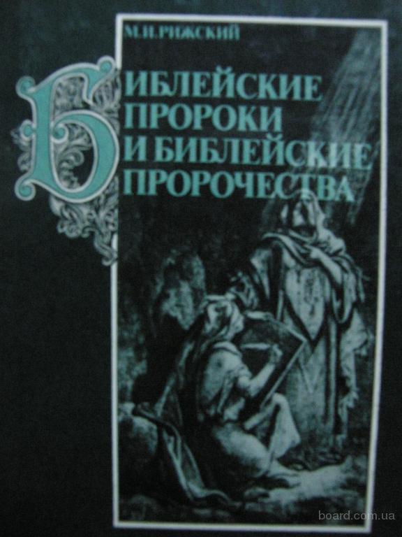 Библейские пророки и пророчества, Рижский М.И.