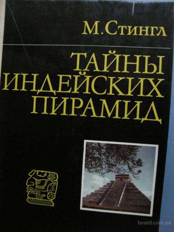 Тайны Индейских Пирамид М.Стингл.