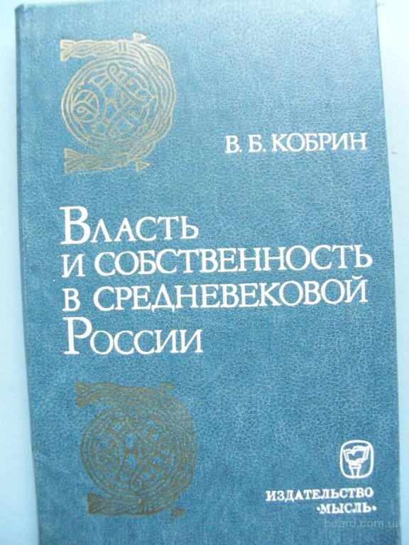 Власть и собственность в средневековой России, Кобрин В.Б.