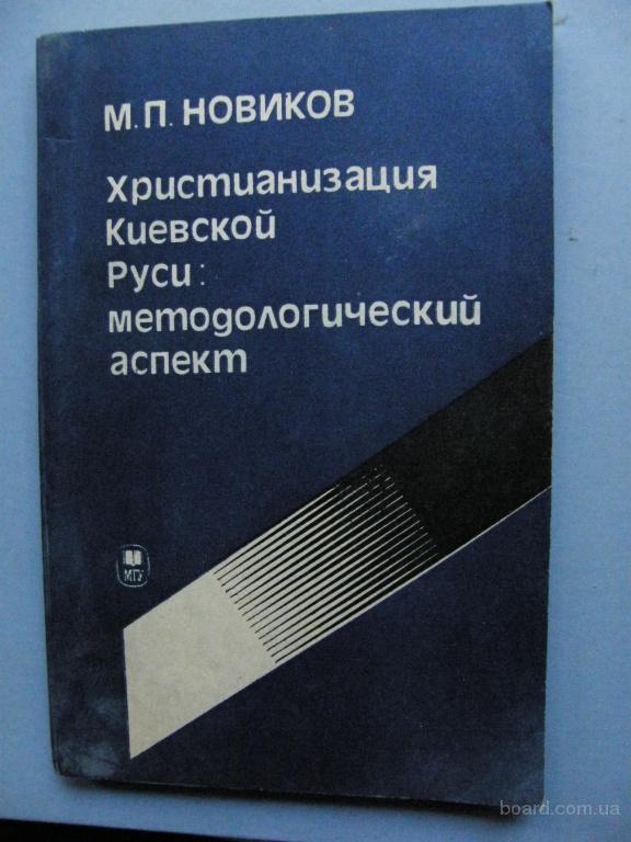 Христианизация киевской руси, методолигический аспект, Новиков М.П.