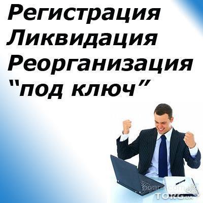 Регистрация ФЛП - предпринимателей.
