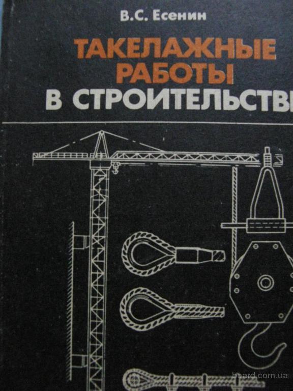 Такелажные работы в строительстве. Есенин В.С.