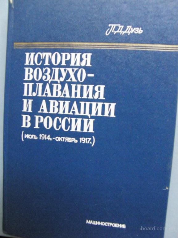 История воздухоплавания и авиации в России. Дузь П.