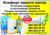 Продаж, встановлення та ремонт котлів, кондиціонерів, системи вентиляції, опалення, каналізації, сантехніки, душових