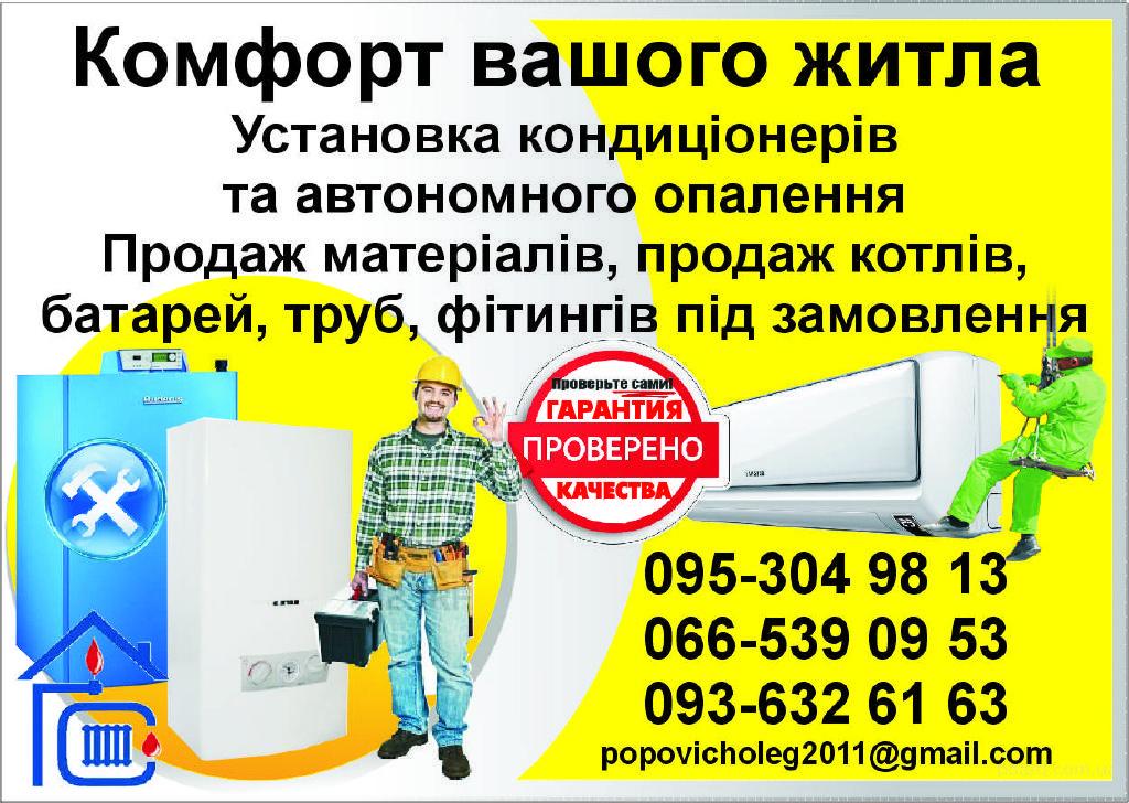 Продаж, встановлення та ремонт котлів, кондиціонерів, системи вентиляції, опалення, каналізації, сантехніки, душових кабін, ванн, унітазів, змішувачів