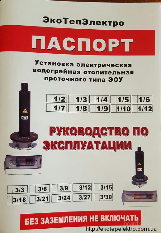 ЭкоТепЭлектро. Электрокотел, Электрокотлы, Электрический котел, Электические котлы.