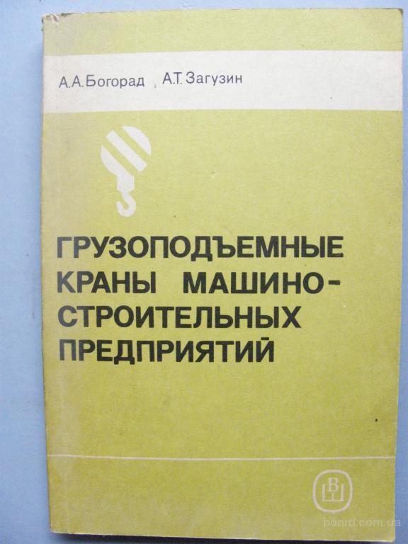 Грузоподъёмные краны машиностроительных предприятий, Богорад А.А.