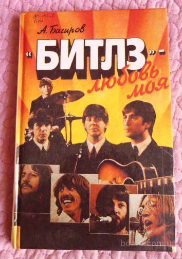 «Битлз» -любовь моя. Автор: Алексей Багиров