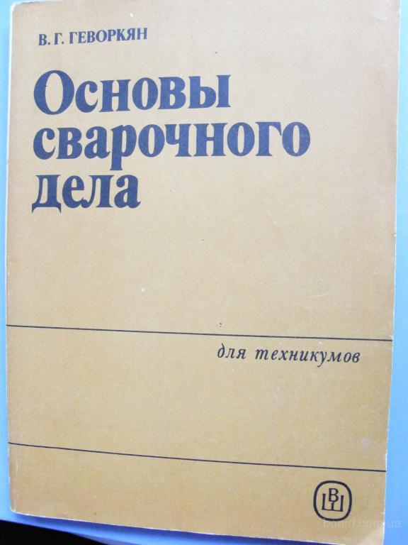 Основы сварочного дела. Геворкян В.Г.