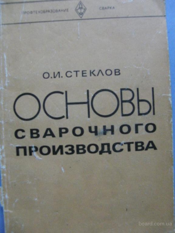 Основы сварочного производства. Стеклов О. И.