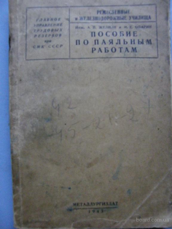 Пособие по паяльным работам, Мальцев М.В.