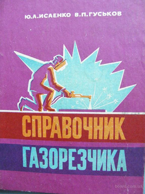 Исаенко Ю.А., Гуськов В.П. Справочник газорезчика.