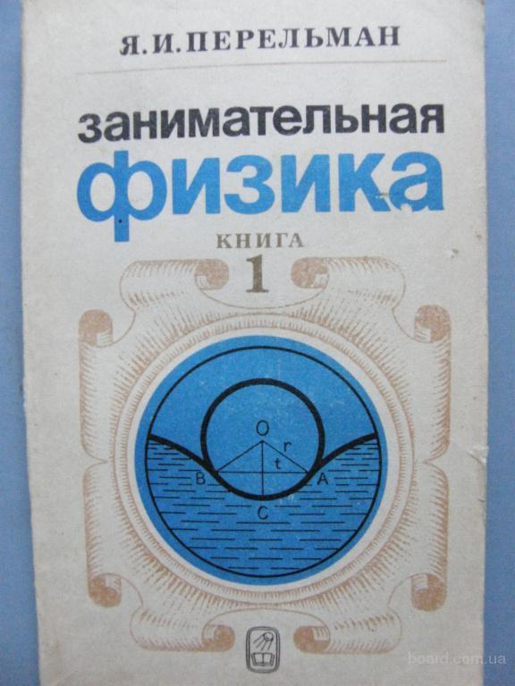 Занимательная физика. Книга 1 Я. И. Перельман.