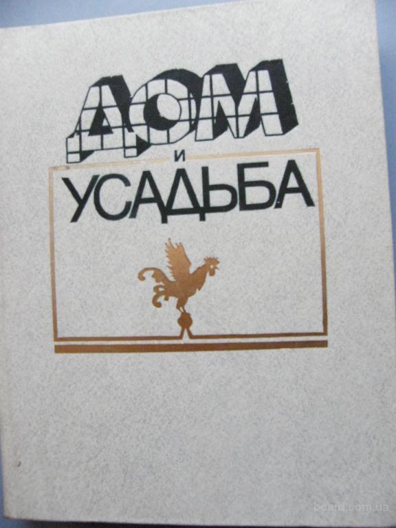 Дом и усадьба. Новоселов Ю.А.