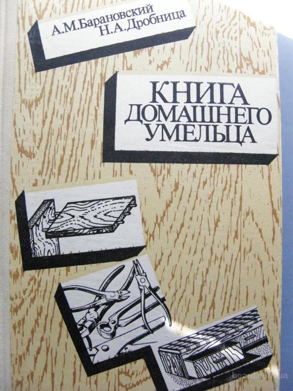 Книга домашнего умельца. Барановский А.М.