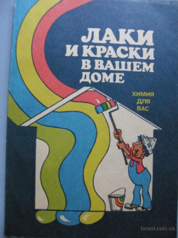 Лаки и краски в Вашем доме. Манеров В.Б.