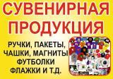 Сувенирная продукция. Ручки, пакеты, магниты и магнитики в Днепропетровске.