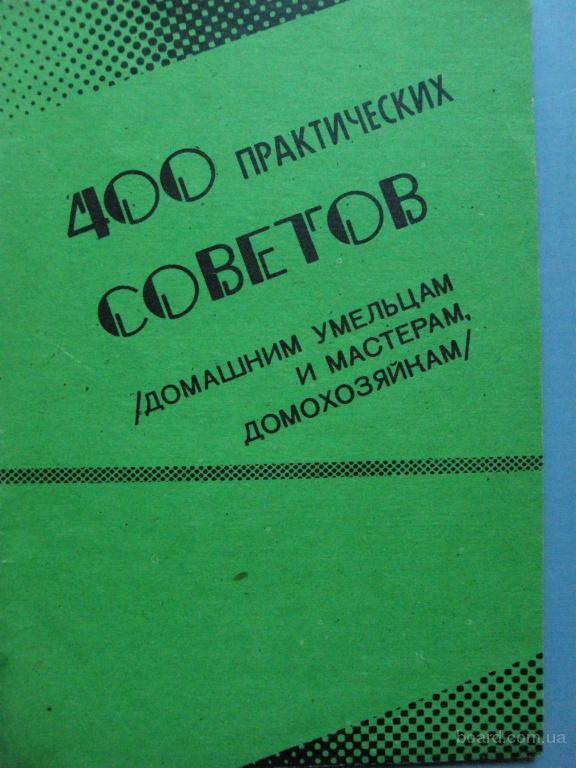 400 практических советов огородникам. Дячук О.К.